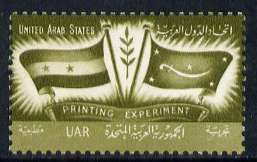 Egypt 1959 perforated proof inscribed 'United Arab States Printing Experiment' in olive similar to SG 593 unmounted mint on un-watermarked paper