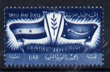 Egypt 1959 perforated proof inscribed 'United Arab States Printing Experiment' in deep blue similar to SG 593 unmounted mint on watermarked paper