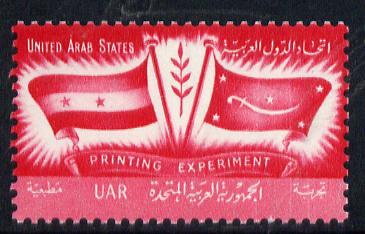 Egypt 1959 perforated proof inscribed 'United Arab States Printing Experiment' in cerise similar to SG 593 unmounted mint on watermarked paper