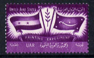 Egypt 1959 perforated proof inscribed 'United Arab States Printing Experiment' in violet similar to SG 593, watermarked wavy lines unmounted mint