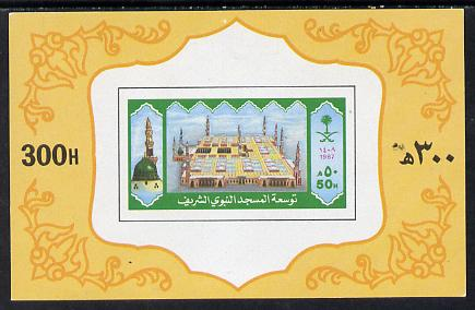 Saudi Arabia 1987 Expansion of Mosque imperf m/sheet SG MS 1549