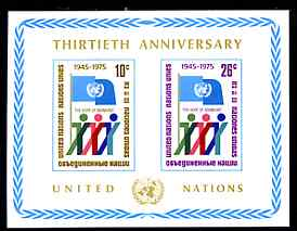 United Nations (NY) 1975 30th Anniversary imperf m/sheet unmounted mint, SG MS 269