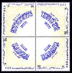 Saudi Arabia 1977 The Four Inams se-tenant block of 4 unmounted mint SG 1202a