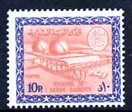 Saudi Arabia 1967-74 Gas Oil Plant 10p (wmk'd) unmounted mint SG 764