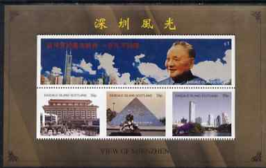 Easdale 1997 View of ShenZhen perf sheet containing \A31 & 3 x 35p values unmounted mint