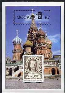 Easdale 1997 Moscow Stamp Exhibition (Mockba 97) perf s/sheet (showing Kremlin) unmounted mint