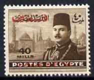 Gaza 1948 King Farouk & Mosque 40m sepia unmounted mint SG 14