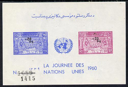 Afghanistan 1962 United Nations imperf m/sheet with surcharge