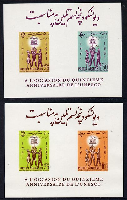 Afghanistan 1962 UNESCO imperf m/sheets (2)
