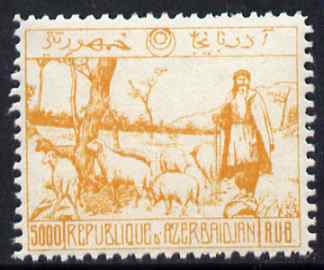 Azerbaijan 1923 Shepherd & Sheep 5,000r yellow unmounted mint (bogus issue)