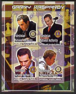 Palestine (PNA) 2005 Garry Kasparov perf sheetlet containing 4 values with Rotary & Lions Int logos, unmounted mint