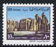 Egypt 1969 Luxor Temple 10m unmounted mint, SG 1041