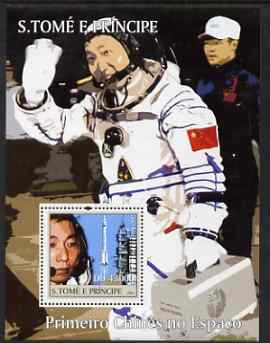 St Thomas & Prince Islands 2004 Chinese Astronauts perf s/sheet containing 1 value unmounted mint  Mi BL 503
