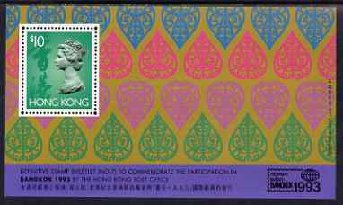 Hong Kong 1993 Bangkok 93 perf m/sheet unmounted mint, SG MS751