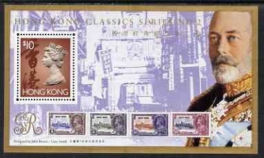Hong Kong 1993 Hong Kong Classics No 02 m/sheet showing King George 5th & Silver Jubilee stamps of 1935 unmounted mint, SG 745