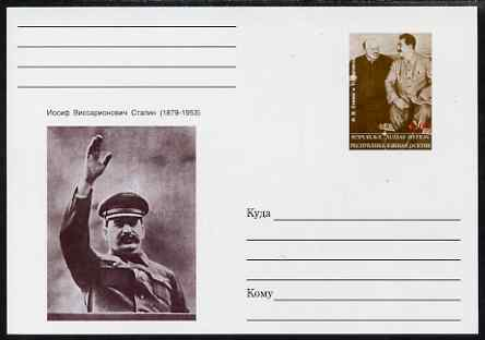 South Ossetia Republic (Kussar Iryston) 1999 Stalin with Churchill postal stationery card unused and pristine
