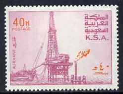 Saudi Arabia 1976-81 Oil Rig at Al-Khafji 40h with upright wmk, unmounted mint SG 1174*