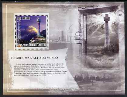 St Thomas & Prince Islands 2007 Lighthouse Alto do Mundo perf deluxe s/sheet containing 1 value unmounted mint