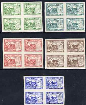 China - East 1949 Victory in Huaihai Campaign $1, $2, $3, $5 & $10 each in imperf blocks of 4 (from a limited printing) without gum as issued, as SG EC344-48