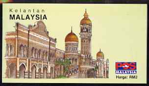 Booklet - Malaya - Kelantan 1993 $2 (10 x 20c Oil Palm) complete and pristine, SG SB9