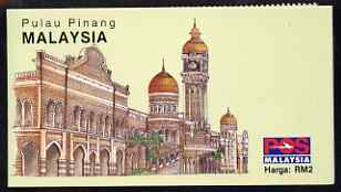 Booklet - Malaya - Pulau Pinang 1993 $2 (10 x 20c Oil Palm) complete and pristine, SG SB5