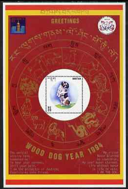 Bhutan 1994 Chinese New Year - Year of the Dog, Hong Kong '94 sheetlet unmounted mint, SG MS1037