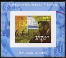 Chad 2008 60th Anniversary of Israel imperf m/sheet #2 (Herzel) unmounted mint. Note this item is privately produced and is offered purely on its thematic appeal.