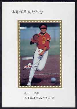 China 2000 (?) Baseball semi-Official undenominated s/sheet unmounted mint