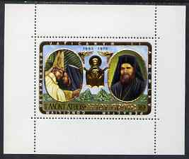 Cinderella - Mt Athos (Greek Local) 1965 The Pope perf s/sheet in gold with white background unmounted mint