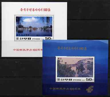 North Korea 1996 Centenary of Chinese Imperial Post set of 2 perf m/sheets unmounted mint, SG MS N3586