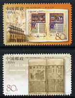 China 2003 Ancient Books perf set of 2 unmounted mint SG 4846-7