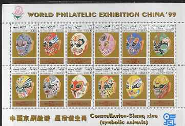 Afghanistan 1999 Masks sheetlet containing complete set of 12 values (with China 99 in margins) unmounted mint. Note this item is privately produced and is offered purely on its thematic appeal, it has no postal validity