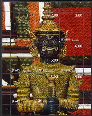 Jewish Republic 1999 Temple Guard from Grand Palace, Bangkok composite perf sheetlet containing 9 values unmounted mint