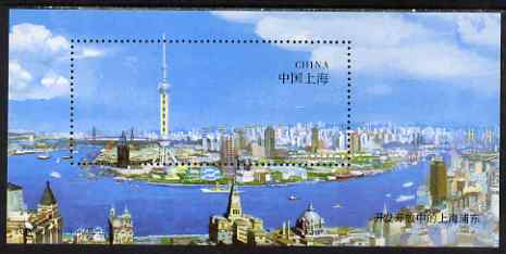 China 1996 Pudong perf m/sheet unmounted mint SG MS 4157