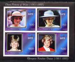 Komi Republic 1997 Diana Princess of Wales imperf sheetlet containing 4 values unmounted mint