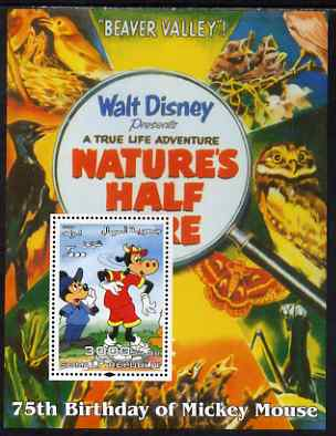 Somalia 2004 75th Birthday of Mickey Mouse #12 - Nature's Half Acre perf m/sheet unmounted mint