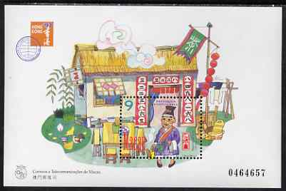 Macao 1997 Lucky Numbers (Hong Kong Stamp Exhibition) perf m/sheet unmounted mint SG MS973