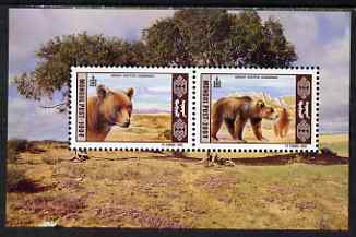 Mongolia 1998 Gobi Bear perf m/sheet #1 unmounted mint SG MS 2659a