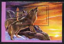 Mongolia 1999 Wolves perf m/sheet unmounted mint, SG MS 2779