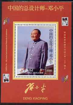 Abkhazia 1996 Deng Xiaoping (Chinese leader) perf s/sheet unmounted mint with China 96 imprint