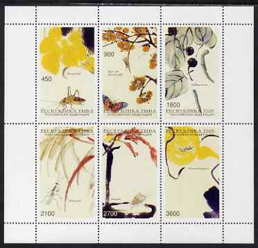 Touva 1996 Insects perf sheetlet containing 6 values, unmounted mint