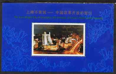 Somalia 1997 Shanghai perf m/sheet unmounted mint. Note this item is privately produced and is offered purely on its thematic appeal