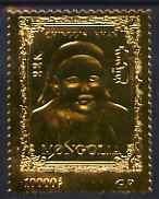 Mongolia 1996 Genghis Khan Commemoration 10,000t embossed in 22k gold foil unmounted mint SG 2559