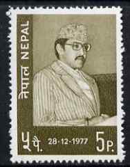 Nepal 1977 King Birendra's 33rd Birthday 5p unmounted mint SG 357