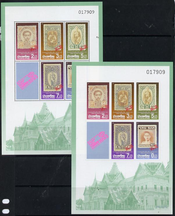 Thailand 1992 'Bangkok 1993' Stamp Exhibition (Siamese Stamps) perf & imperf matched m/sheets each with the same number both unmounted mint, SG MS 1618a+