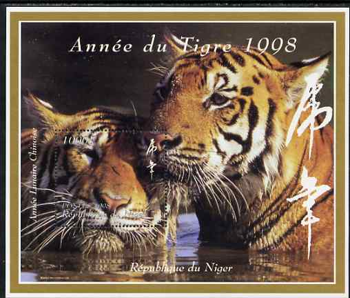 Niger Republic 1998 Chinese New Year - Year of the Tiger perf s/sheet (horizontal) unmounted mint. Note this item is privately produced and is offered purely on its thema...