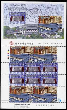 South Korea 1998 World Heritage Sites 2nd Series sheetlet containing m/sheet, 6 x 170w and 4 x 380w values incl perf vatiety, unmounted mint, see note after SG 2319