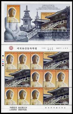 South Korea 1997 World Heritage Sites 1st Series sheetlet containing m/sheet, 9 x 170w and 3 x 380w values unmounted mint, SG 2266-68