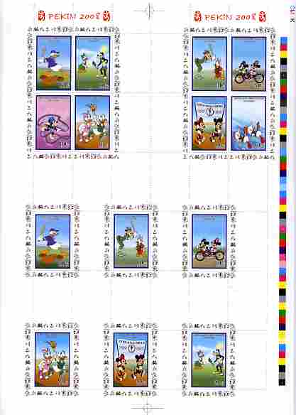 Congo 2008 Disney Beijing Olympics the two sheetlets of 4 plus the 6 individual deluxe sheets in an uncut perforated proof sheet, unmounted mint