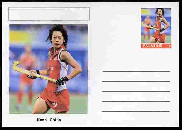 Palatine (Fantasy) Personalities - Kaori Chiba (field hockey) postal stationery card unused and fine